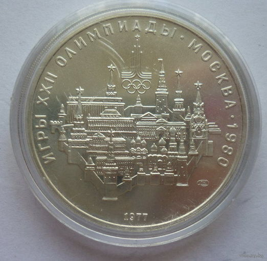 СССР. 10 рублей . Олимпийские игры в Москве 1980г. Серебро.