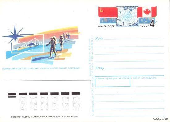 1988 год Лыжная экспедиция