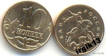 10 копеек 2014 ММД мешковая