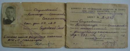 Классификационный билет спортсмена. 1958г.