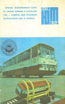"Журнал ""Юный техник"", 1981, #12"