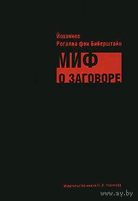 Миф о заговоре. Йоханнес Рогалла фон Биберштайн 2010 тв. пер.