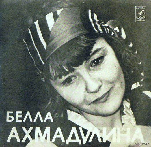 Белла Ахмадулина, Стихотворения, LP 1980