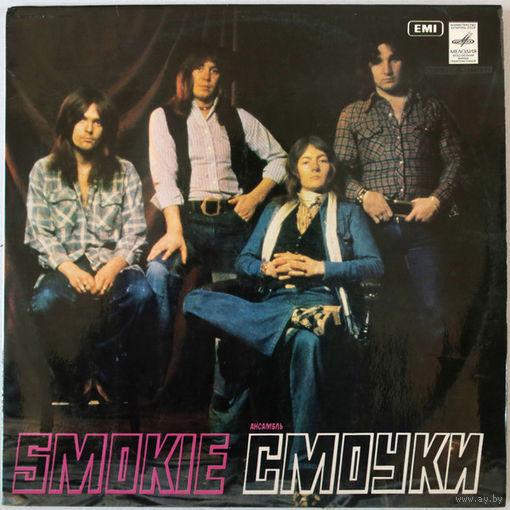 Smokie, Ансамбль Смоуки, LP 1980