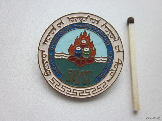 Значок БАУСТ,центр бурятскай национальнай культуры.(тяжолый).