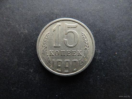 15 копеек 1990 СССР (92)