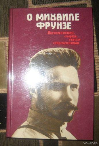 О Михаиле Фрунзе.1985г.