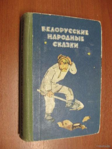 """""""Белорусские народные сказки"""". 1968г."""
