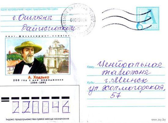 """2004. Конверт, прошедший почту """"Паэт, фалькларыст, славiст А.Ходзька. 200 год з дня нараджэння, 1804-1891"""""""