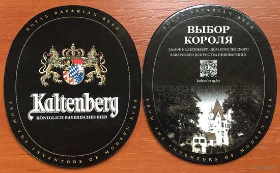 """Подставка под пиво Kaltenberg No 3 /Беларусь/, """"Выбор короля"""". Новинка!"""