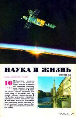 """Журнал """"Наука и жизнь"""", 1980, #10"""