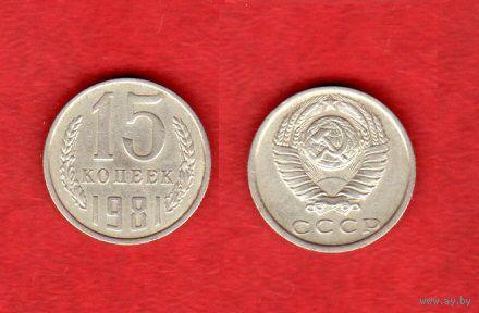 15 копеек 1981 г.