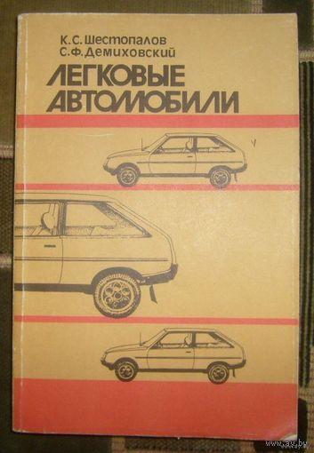 Легковые автомобили.1989г.