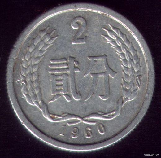 2 фынь 1960 год Китай