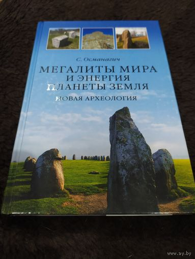 Мегалиты мира и энергия планеты Земля. Новая археология | Османагич Семир