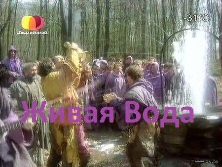 Три прекрасные чешские сказки на 1 диске: Живая вода / O zivej vode (1988). Жар-птица / Ptak ohnivak (1997) Скриншоты внутри С чертями шутки плохи / S certy nejsou zerty (1984).