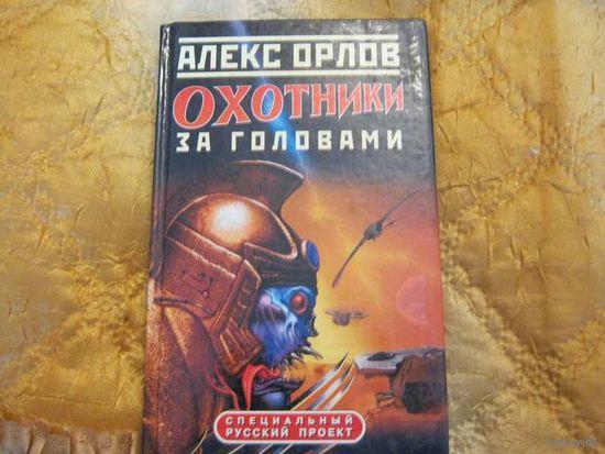"Алекс Орлов""Охотники за головами"""