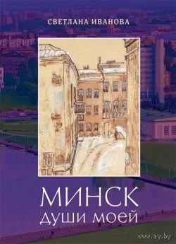 Минск души моей (автор Светлана Иванова)