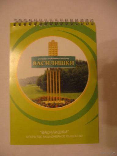 Блокнот Василишки
