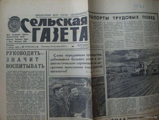 Сельская газета, 21.10.1978