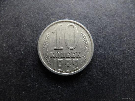 10 копеек 1982 СССР (227)