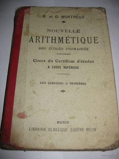 Арифметика 1932год.