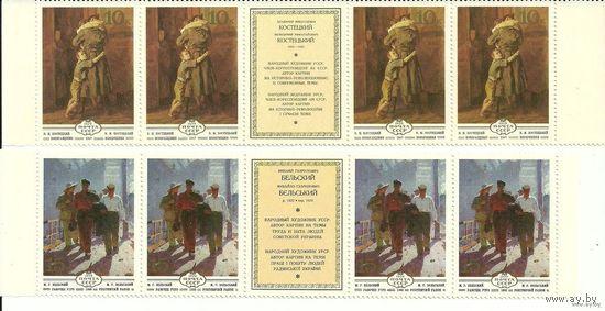 Живопись Украины. Серия в сцепках по 4 марки и купону негаш. 1979 искусство СССР
