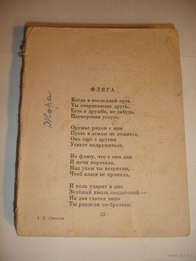 Стихи К.Симонов старенькая книга без обложки не все листы, как на фото