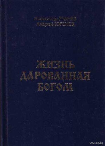 Руднев А. Жизнь дарованная богом. 2009г.