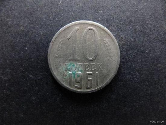 10 копеек 1961 СССР (51)