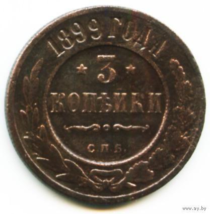 3 копейки 1899 СПБ Николая II