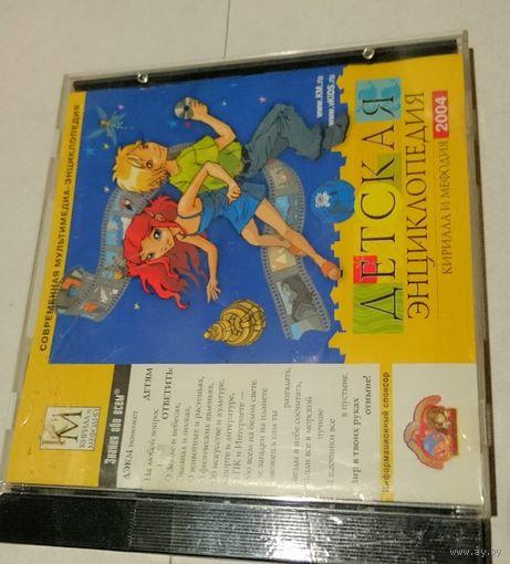 Детская энциклопедия на CD