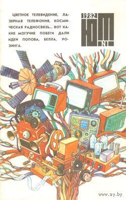 "Журнал ""Юный техник"", 1982, #1"