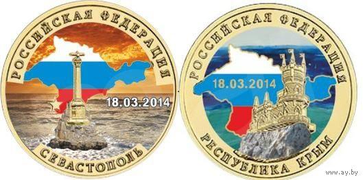 10 рублей 2014 года. Крым и Севастополь. Цветные