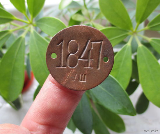 Жетон 1847 УШ