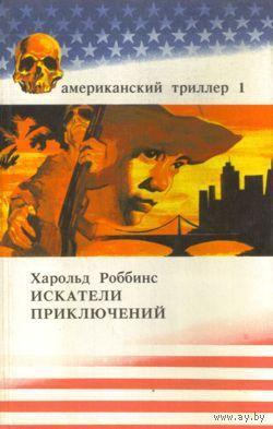 """Харольд Роббинс - """"Искатели приключений"""""""