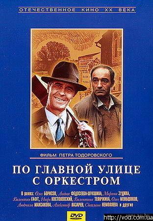 По главной улице с оркестром (реж. Петр Тодоровский, 1986) Скриншоты внутри