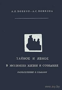 Тайное и явное в эволюции жизни и сознания: Размышления о главном. Бобков А. И., Бобкова А. С.
