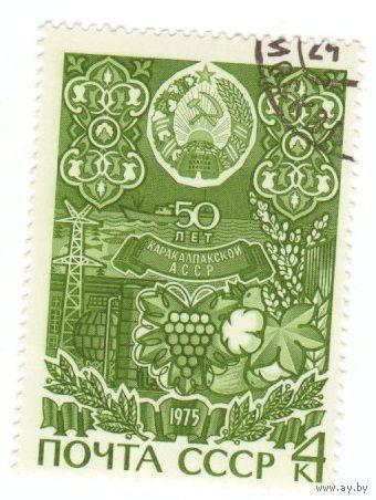 50 лет Каракалпакской АССР