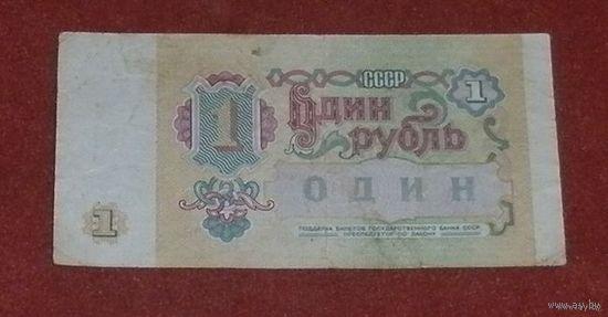 1 рубль 1991г.(ЗВ5165683)