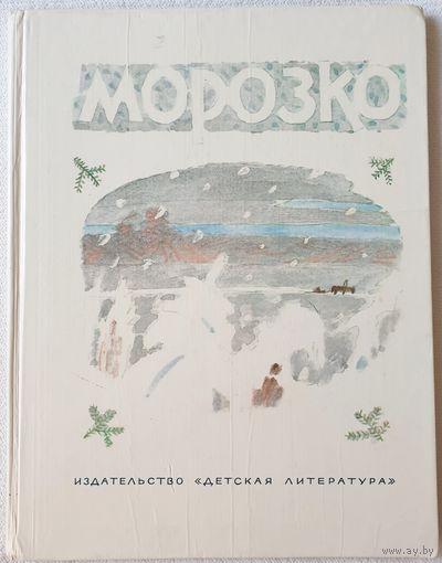 Морозко. Русские народные сказки