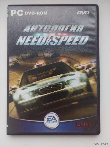 Антология часть 2 Need for Speed (PC)
