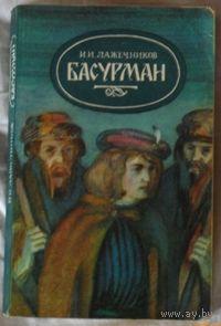 """И.И.Лажечников """"Басурман"""""""