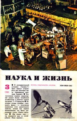 """Журнал """"Наука и жизнь"""", 1980, #3"""