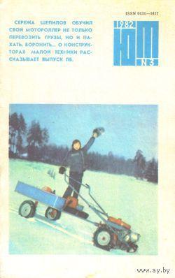 "Журнал ""Юный техник"", 1982, #3"
