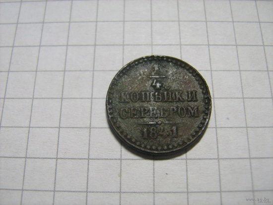 1/4копейки серебром 1841г.спм