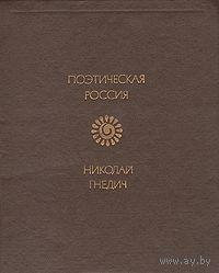 Николай Гнедич. Стихотворения. Поэмы