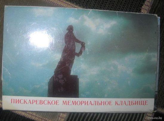 Пискаревское мемориальное кладбище.