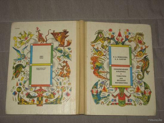 Приключения Кубарика и Томатика, или Веселая математика. 1977г.