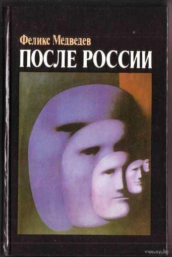 Медведев Ф. После России. 1992г.